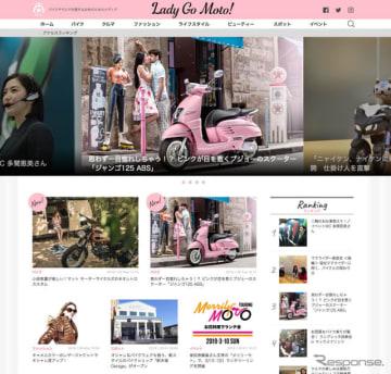 バイクとクルマを愛する女性のためのメディア『Lady Go Moto!(レディゴーモト)』が1月29日にオープン