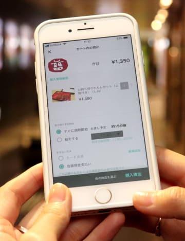 牛タン弁当を事前に注文できるアプリの画面