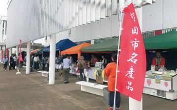 町田グルメや工芸品などが集まる「まちだ名産品フェア2019」3月28日・29日@町田市役所