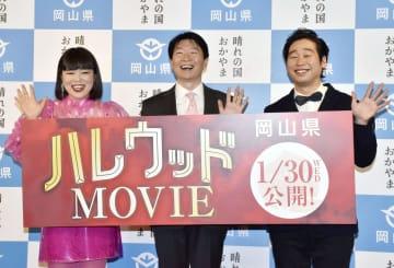 イベントに登場した(左から)ブルゾンちえみ、伊原木隆太知事、前野朋哉監督=30日、東京都内