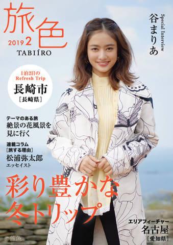 谷まりあさんが表紙を飾った電子雑誌「旅色」2019年2月号