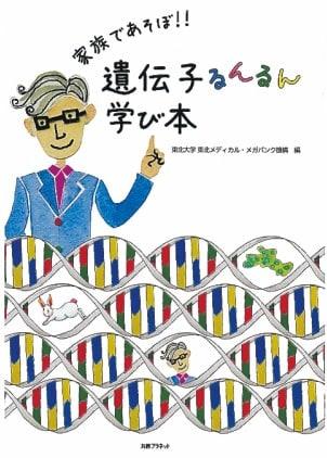 DNAなどを分かりやすく解説する「家族であそぼ!! 遺伝子るんるん学び本」