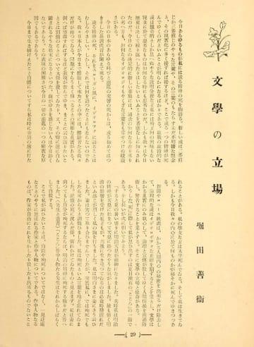 堀田善衛さんの原稿が掲載された雑誌「新生」の誌面(米国議会図書館所蔵、秦剛さん提供)