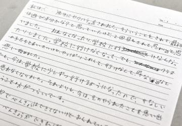 女児が心境をつづった手紙