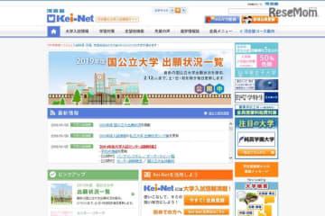 河合塾の大学入試情報サイト「Kei-Net」