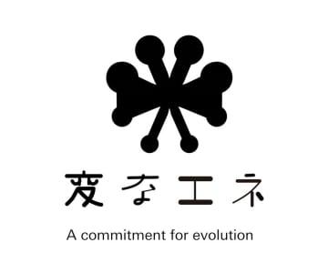 2月1日から販売を開始する「変なエネ」のロゴマーク(ハウステンボス提供)