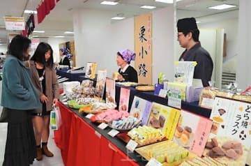 石川県の特産が並んだ会場