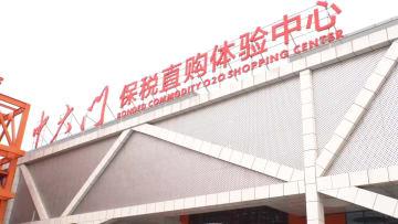 輸入品スーパーで年越し用品を買う 河南省鄭州市