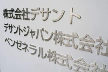 デサントの本社=31日、大阪市