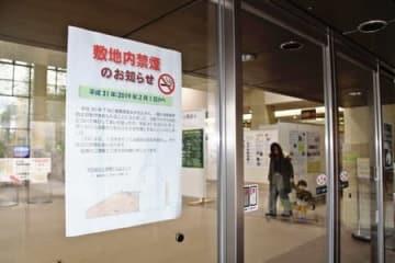 2月1日から屋外も含め、敷地内が全て禁煙となる県立図書館=新潟市中央区