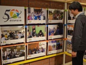 発足半世紀の歩み紹介 青年海外協力隊、横浜で企画展