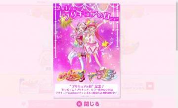 アニメ「HUGっと!プリキュア」の公式サイト