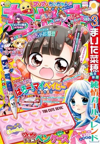 まいた菜穂さんの新作読み切り「純情ガールフレンド」が掲載された「ちゃお」3月号