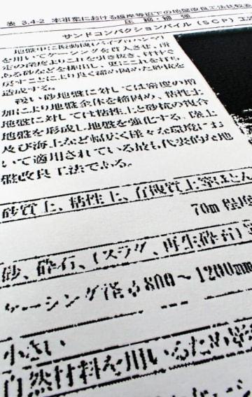 沖縄防衛局が地盤改良に向けて作成した資料。サンドコンパクションパイル工法の材料にスラグが含まれている