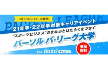 3月7日に『パーソル パ・リーグ大学 for dodaキャンパス』を開催【画像:(C)PLM】