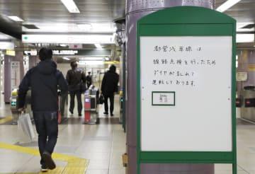 ダイヤの乱れを伝える都営浅草線新橋駅の掲示板=1日午前