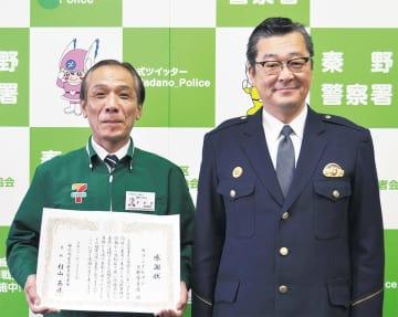 感謝状を受け取った鈴木オーナー(左)