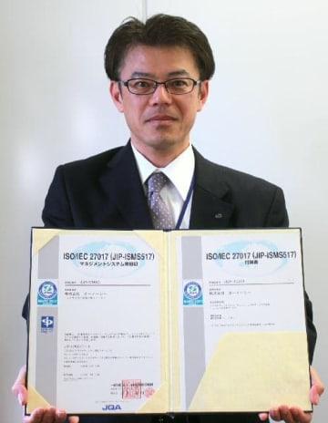 県内で初めてクラウドセキュリティーに関する国際規格「ISO27017」の認証を取得したオーイーシー=大分市東春日町