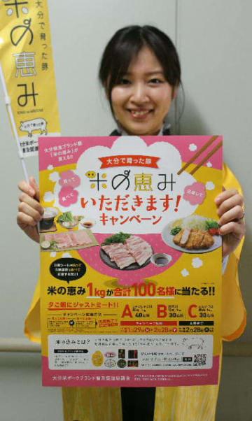 「米の恵み」豚の消費拡大キャンペーンのポスター