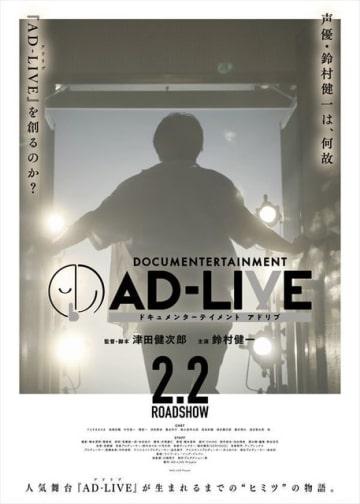『ドキュメンターテイメント AD-LIVE』(C) AD-LIVE Project