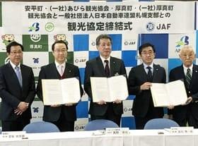 観光協定書を取り交わす(左から)池川会長、宮坂町長、真野所長、及川町長、小林会長