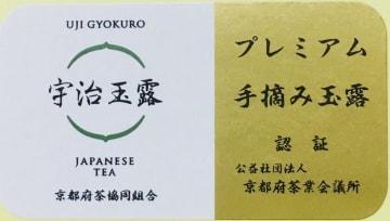 「プレミアム手摘み玉露」認証商品に貼るシンボルマーク