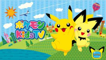 「ポケモン Kids TV」(C)2019 Pokemon.(C)1995-2019 Nintendo/Creatures Inc. /GAME FREAK inc. ポケットモンスター・ポケモン・Pokemonは任天堂・クリーチャーズ・ゲームフリークの登録商標です。