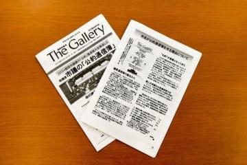 相模原市議45人の評価が掲載されている「ザ・ギャラリー」