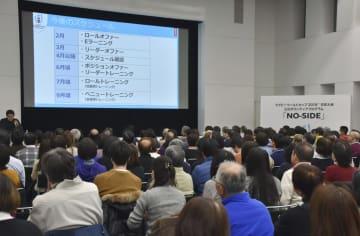 大阪市で開かれたラグビーW杯日本大会のボランティア向けオリエンテーション=2日午後