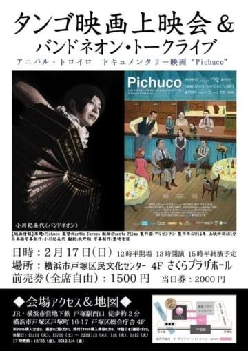 """タンゴ映画""""Pichuco""""上映会&バンドネオン・トークライブ@戸塚"""