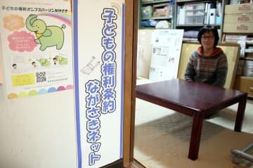 「NPO法人県子ども劇場連絡会」事務所の一角に設けられたオンブズルーム=長崎市大黒町