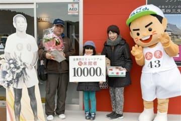 1万人目の来場者となり、高巣泰廣町長から記念品が贈られた西山優花さん(左から2人目)=2日、和水町