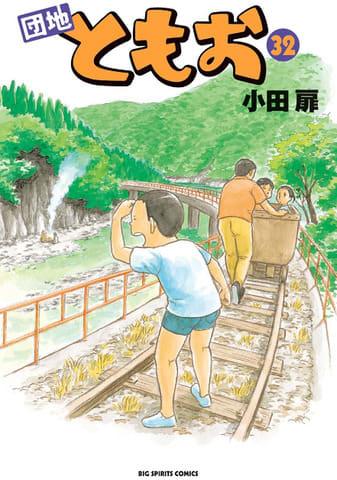 「ビッグコミックスピリッツ」10号で最終回を迎えた「団地ともお」(画像はコミックス第32巻)