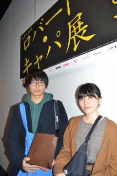 5000人目の入場者、皆川拓哉さん(左)と同級生の伊藤綾乃さん=土浦市大和町