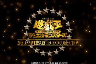 『遊戯王』20周年記念商品『20th ANNIVERSARY LEGEND COLLECTION』TVCMを公開!