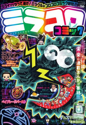 「コロコロコミック」の新増刊「ミラコロコミック」Ver.0.1号の表紙