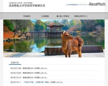 奈良県私立中学高等学校連合会