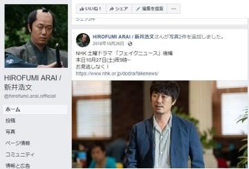 新井容疑者が出演した『フェイクニュース』のDVD発売も延期に(本人のフェイスブックページより)