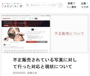 「ぱくたそ」が2月3日に公開したお知らせ