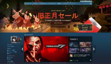 Steam2019旧正月セール開始―初回3,000円以上購入で500円割引!購入で貯まる「トークン」でさらに割引も