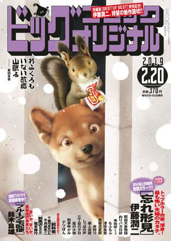 伊藤潤二さんの新作読み切り「忘れ形見」が掲載された「ビッグコミックオリジナル」4号