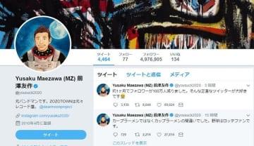 画像は前澤さんのツイッターのキャプチャ(2月5日午前時点)