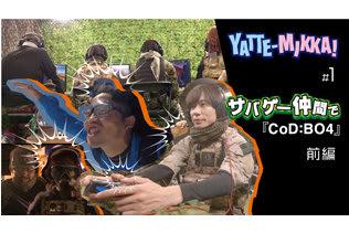 新ゲームバラエティ『YATTE-MIKKA!』放送開始!第一弾は「サバゲー仲間で、CoD:BO4」!