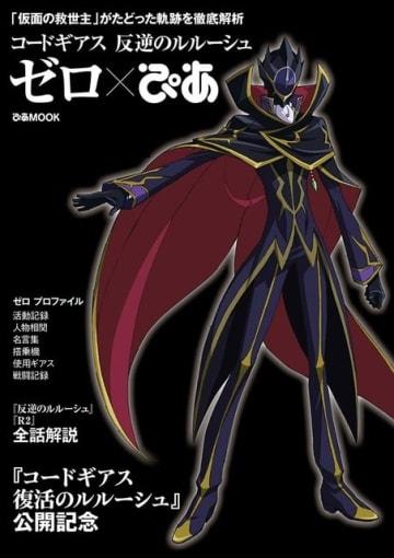 「コードギアス 反逆のルルーシュ ゼロぴあ」1,500円(税別)(C)SUNRISE/PROJECT L-GEASS Character Design(C)2006-2018 CLAMP・ST