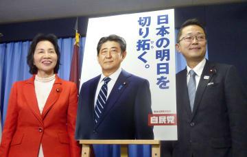 自民党の新ポスターを発表する松島みどり氏(左)ら=5日午後、東京・永田町の党本部