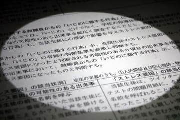 教員の「いじめに類する行為」を認定した報告書