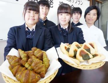 千葉商科大学付属高校(市川市、遠藤行巳校長)の生徒が、地元パン店と共同で新商品を開発した。パンなのにおにぎりの形でみそクリームを入れた変わり種と、抹茶クロワッサンにあずきやホワイトチョコを組み合わせた本格派の2種類で、16日から1カ月限定で一般販売する。 ...