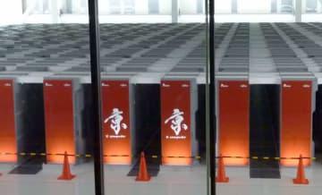 スーパーコンピューター「京」=神戸市