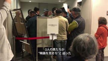 上映会場に押しかけた右翼団体の男性(左側の帽子の男性)ともみ合うスタッフら(動画「上映を勝ち取る日まで」から、画像を一部修整しています)