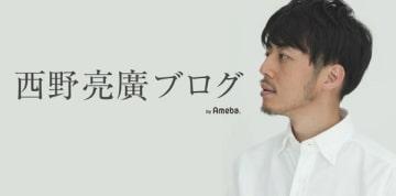 画像は西野さんのブログのキャプチャ
